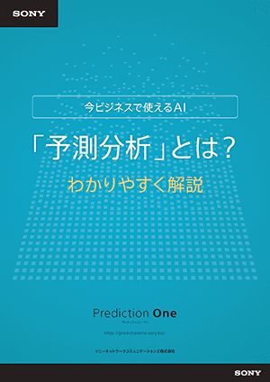 Prediction One 資料表紙